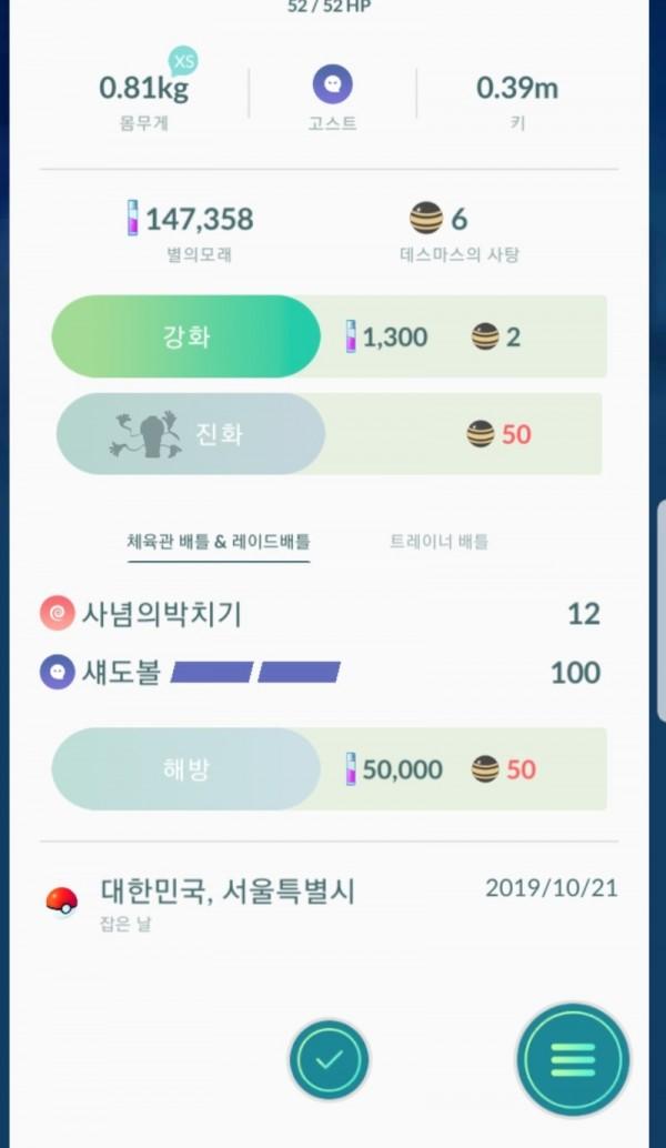 Screenshot_20191021-140455_Pokmon GO.jpg